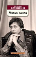 Вампилов Александр Утиная охота 978-5-389-11206-3