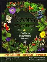 укладач Ануфрієва С. Лісова скарбниця: довідник лікарських рослин 978-617-536-253-2