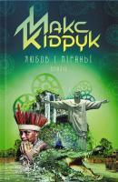 Кідрук Макс Любов і піраньї 978-617-12-2449-0
