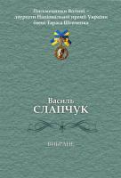 Слапчук Василь Вибране. Поезії 9786175170991