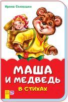 Сонечко Ірина Сказки в стихах. Маша и медведь 978-966-74-8204-6