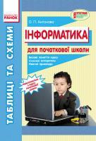 Антонова О.П. Інформатика. Таблиці та схеми для початкової школи