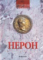 Дмитренко Володимир Імператор Нерон. У вирі інтриг 978-966-663-327-2