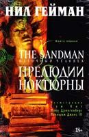 Гейман Нил The Sandman. Песочный человек. Книга 1:Прелюдии и ноктюрны: графический роман 978-5-389-09098-9