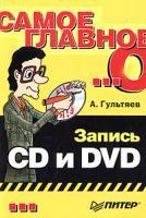 А. Гультяев Самое главное о... Запись CD и DVD 5-469-00466-х