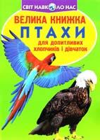 Зав'язкін Олег ВЕЛИКА КНИЖКА. ПТАХИ 978-617-08-0408-2
