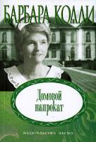 Барбара Колли Домовой напрокат 978-5-699-21150-0
