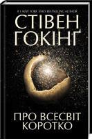 Гокінг Стівен Про Всесвіт коротко 978-617-12-7641-3