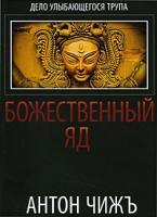 Антон Чижъ Божественный яд 978-5-903396-22-1