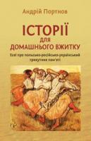 Портнов Андрій Історії для домашнього вжитку 978-966-8978-65-4