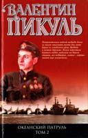 Пикуль Валентин Океанский патруль. Книга 2. Ветер с океана 978-5-9533-3189-0