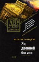 Наталья Солнцева Яд древней богини 978-5-699-21977-3