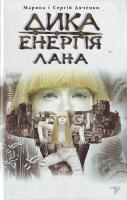 Дяченко Марина, Дяченко Сергій Дика енергія. Лана 966-8317-84-х
