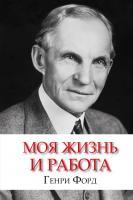 Генри Форд Моя жизнь и работа 978-966-948-130-6