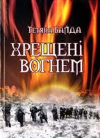 Байда Тетяна Хрещені вогнем 978-966-361-328-4