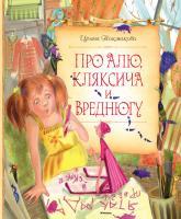 Токмакова Ирина Про Алю, Кляксича и Вреднюгу 978-5-389-10281-1