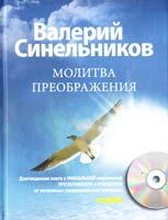 Синельников Валерий Молитва преображения + CD 978-5-227-02691-0