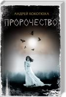 Кокотюха Андрей Пророчество 978-617-12-2549-7