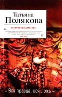 Татьяна Полякова Вся правда, вся ложь 978-5-699-55938-1