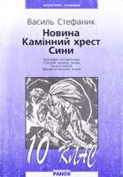 Автор-укладач В. О. Казакова В. Стефаник, Новина. Камінний хрест. Сини: Посібник ; для 10 класу 966-624-