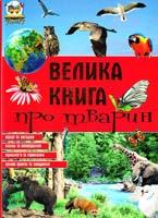 Автор-упорядник Новоспаська Євгенія Велика книга про тварин 978-966-12-0048-6