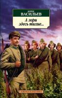 Васильев Борис А зори здесь тихие... 978-5-389-04549-1