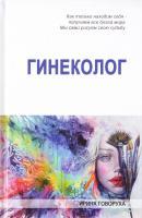Говоруха Ирина Гинеколог 978-617-7434-46-6