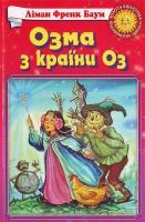 Баум Ліман Френк Озма з країни Оз 966-661-482-0