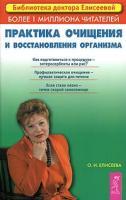 О. И. Елисеева Практика очищения и восстановления организма 5-9573-0125-6