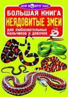 Завязкин Олег Большая книга. Неядовитые змеи 978-966-936-270-4
