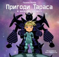 Манів Галина Пригоди Тараса в далекому космосі 978-617-7262-49-6