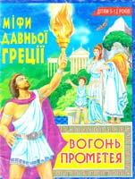Білик Е. Міфи Давньої Греції: Вогонь Прометея 966-338-253-8