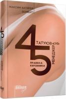 Максим Батирєв 45 татуювань менеджера. Серія «Нон-фікшн» 978-617-09-3523-6