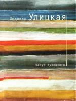 Улицкая Людмила Казус Кукоцкого 978-5-699-34066-8