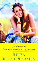 Колонкова Вера Синдерелла без хрустальной туфельки 978-617-7559-15-2