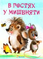 Матюх Наталія В гостях у мишеняти 978-966-18-0044-0