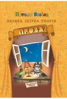 Забіла Наталя Проза. Велика збірка творів 966-8182-35-9