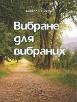 Анатолій Вихрущ Вибране для вибраних. Поезії 978-966-07-3184-4