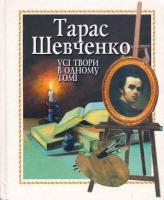 Шевченко Тарас Тарас Шевченко. Усі твори в одному томі 966-569-218-6