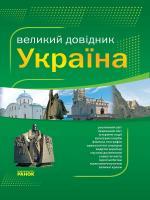 Кожушко О.М. Сучасний енциклопедичний словник. Україна від А до Я 978-966-672-579-3