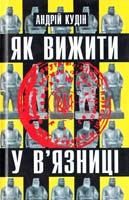 Кудін Андрій Як вижити у в'язниці 966-663-025-7