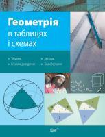 Роганін Олександр Таблиці та схеми. Геометрія в схемах та таблицях 978-966-404-558-6