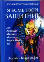 Элизабет Клэр Профет Я есьм твой защитник. Как архангел Михаил может защитить вас 978-966-97674-3-1