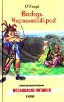 Генрі О. Вождь Червоношкірих 978-966-339-874-7