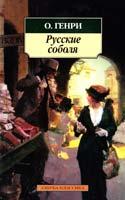 О. Генри Русские соболя 978-5-389-02098-6