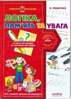 Федієнко Василь Логіка, пам'ять та увага 978-966-429-038-5