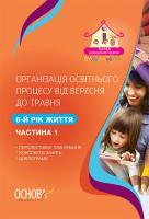 Щербак А.М. Організація освітнього процесу від вересня до травня. 6-й рік життя. Частина 1