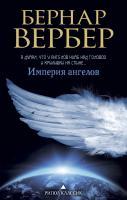 Вербер Бернард Империя ангелов 978-5-386-10922-6