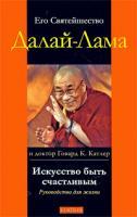 Далай-Лама и Говард К. Катлер Искусство быть счастливым. Руководство для жизни 978-5-91250-983-4