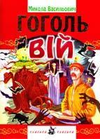 Гоголь Микола Вій 978-966-2125-02-3